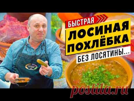 БЫСТРЫЙ СУП родом из Таллина и как его едят без ложки