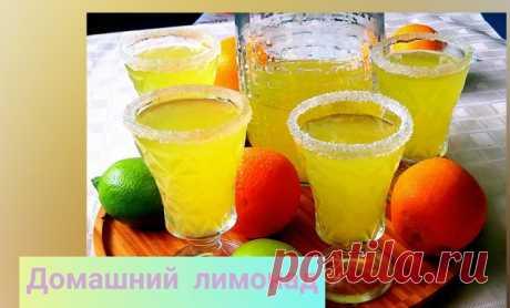 Домашний лимонад за 5 минут. – пошаговый рецепт с фотографиями