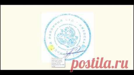 Суды РФ совершают преступления по ст.327, 305 УК РФ