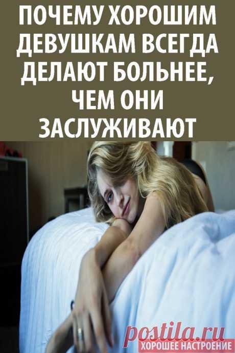 Почему хорошим девушкам всегда делают больнее, чем они заслуживают