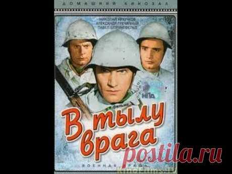 Классика советского кино (официальный канал) - В тылу врага (1941) фильм смотреть онлайн