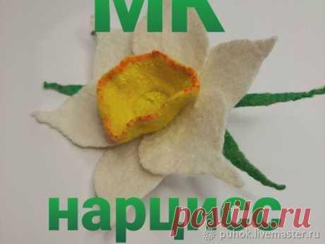 Мастер-класс смотреть онлайн: Создаем цветок Нарцисс в технике валяния | Журнал Ярмарки Мастеров