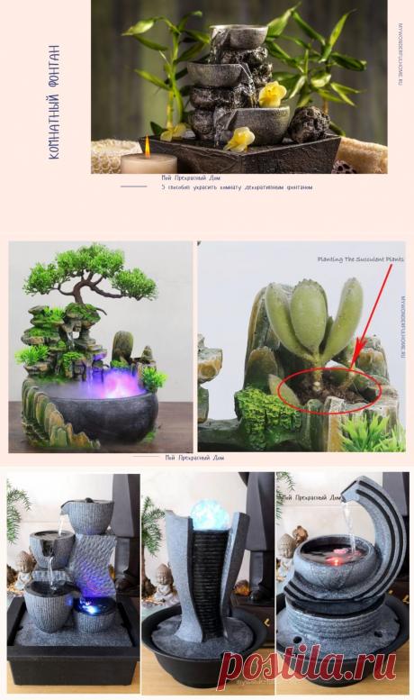 5 способов украсить комнату декоративным фонтаном Как комнатный фонтан сделает пространство стильным | Мой Прекрасный Дом