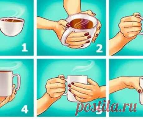 Личностный тест: как вы держите кружку? | Информационный новостной портал - rostovdrive.ru