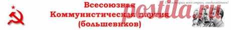 СТАЛИНСКИЙ ПРОРЫВ » Всесоюзная Коммунистическая партия (большевиков)