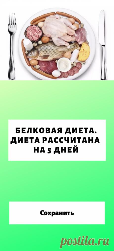 Белковая диета. Диета рассчитана на 5 дней