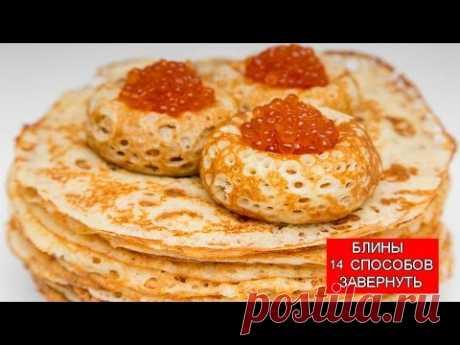 Los CREPES | 14 Modos de Envolver los Crepes | Pancakes
