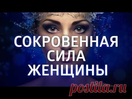 AСМР АФФИРМАЦИЯ ДЛЯ ЖЕНЩИН «ЛЮБИМАЯ» ۞ ГИПНОЗ НА УВЕРЕННОСТЬ В СЕБЕ - YouTube