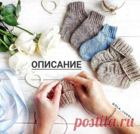 Как связать детские носочки спицами, Вязание для детей