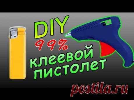 Как сделать клеевой пистолет своими руками из зажигалки? / How to make a glue gun (pistol)?