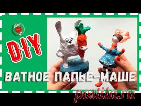 Папье-маше из ваты Елочная игрушка своими руками Мастер-класс - YouTube