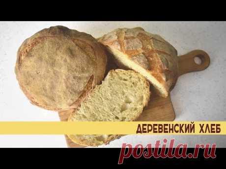 Рецепт Домашнего Хлеба/ Вкусный Деревенский Хлеб - YouTube