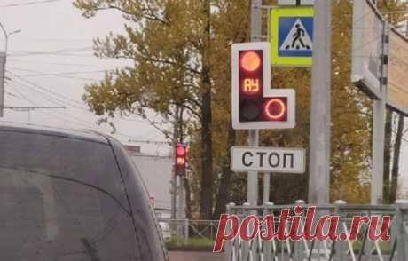 """Что означает аббревиатура """"АУ"""" вместо желтого цвета на светофоре"""