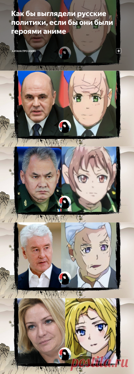 Как бы выглядели русские политики, если бы они были героями аниме | Катана про Азию | Яндекс Дзен