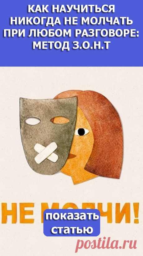 СМОТРИТЕ: Как научиться Никогда не молчать при любом Разговоре: метод З.О.Н.Т