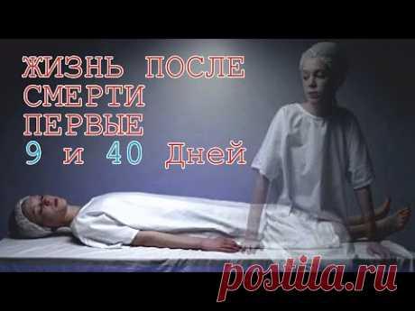 Жизнь после смерти | Первые 9 и 40 дней