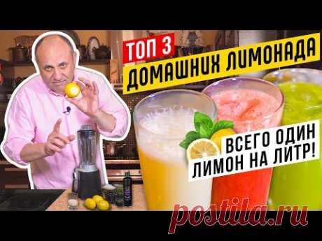 ТОП - 3 БЫСТРЫХ ЛИМОНАДОВ - освежись в жару! | Литр из ОДНОГО лимона!
