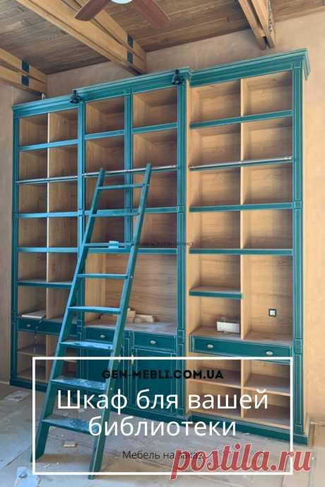 """Шкаф для библиотеки с лестницей """"на заказ"""" от ведущего производителя мебели из массива Генмебли"""
