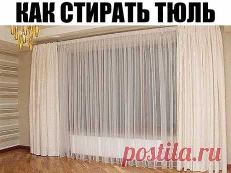 Как стирать тюль и другие нежные ткани