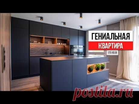 Здесь хочется жить вечно! Обзор квартиры, где продумано всё. Дизайн квартиры 175 кв.м. - YouTube