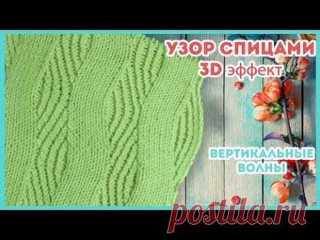 Узор спицами Вертикальные Волны (полосы) с 3d эффектом для свитера, кардигана,  пуловера - YouTube