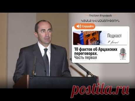 10 фактов об Арцахских переговорах. Часть первая Подкаст «Жизнь и свобода» - YouTube