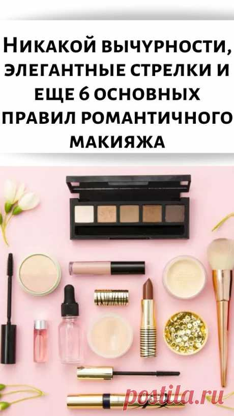 Никакой вычурности, элегантные стрелки и еще 6 основных правил романтичного макияжа