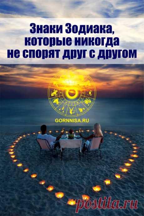 Топ - 8 пар знаков Зодиака, которые никогда не спорят друг с другом | ГОРНИЦА