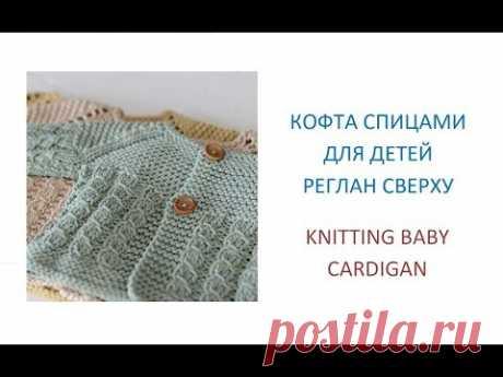 Детская кофта спицами Реглан сверху/How to knit a baby cardigan