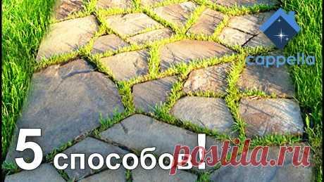 5 способов создания тротуарной дорожки из бетона своими руками Итак! Наступил сезон работ на свежем воздухе. В этом выпуске вы увидите варианты как можно сделать тротуарную дорожку и кладку под камень на загородных участ...