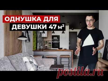 Обзор однокомнатной квартиры, 47 м2. Дизайн интерьера в стиле лофт, рум тур