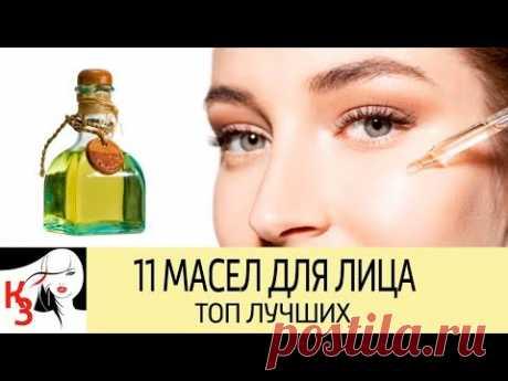 11 Шикарных масел для кожи лица. Морщины, пигментные пятна, питание, увлажнение - YouTube