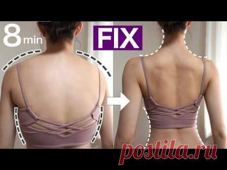 [8 минут] Создайте красивую спину и осанку! Тренировка спины, которую можно выполнять стоя