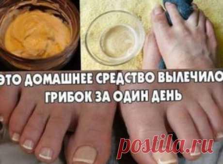 Лучшие кулинарные рецепты - ДОМАШНЕЕ СРЕДСТВО ВЫЛЕЧИЛО ГРИБОК
