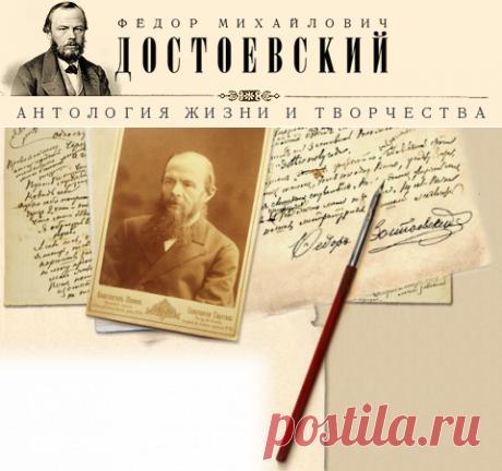 - Федор Михайлович Достоевский. Антология жизни и творчества