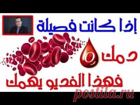 (2) إذا كانت فصيلة دمك O فهذا الفديو يهمك كل ما يتعلق بشخصيتك و تغديتك - YouTube