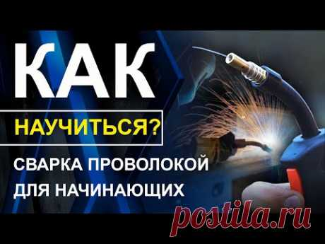 Как варить сварочным полуавтоматом IMPAKT POWER MIG/MMA-250? Сварка проволокой для чайников.