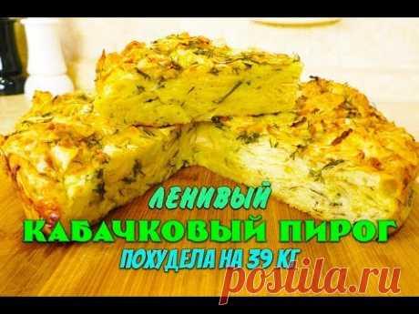 Для Ленивого Кабачкового пирога нам понадобится: Кабачки - 300 гр Яйца куриные - 4 шт Сыр - 150 гр (у меня российский 45%) Чеснок - 5 зубчиков(можно меньше) ...