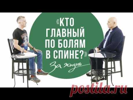 Доктор Бубновский.18+Что такое остеохондроз, межпозвонковая грыжа, артрит, артроз.