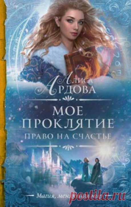 Читать книгу «Мое проклятие. Право на счастье. Алиса Ардова» скачать бесплатно. Жанр Фантастика и Фэнтези