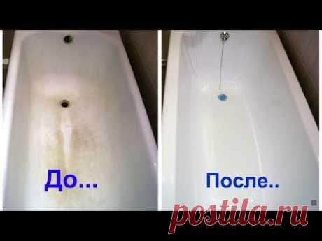 Белоснежная ванна за 5 минут чудо-средством | Любопытные факты | Яндекс Дзен