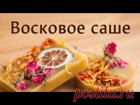 Восковое саше: домашняя косметика с Натальей Афиногеновой