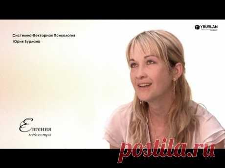 Евгения. Системно-векторная психология Юрия Бурлана
