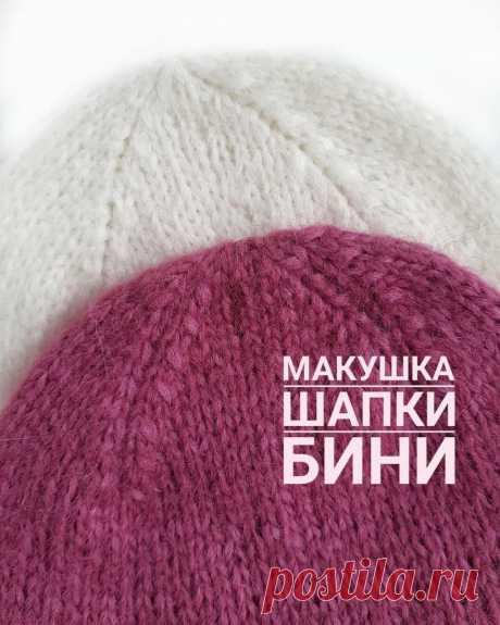 Аккуратная макушка для шапочки бини лицевой гладью (Вязание спицами) Есть 2 варианта. 1. Когда количество петель одного клина, а всего их 4, чётное. (на фото это белая шапочка) Делим эти петли пополам. Допустим их у нас всего 18, пополам будет 9. Значит вяжем 7 пете…