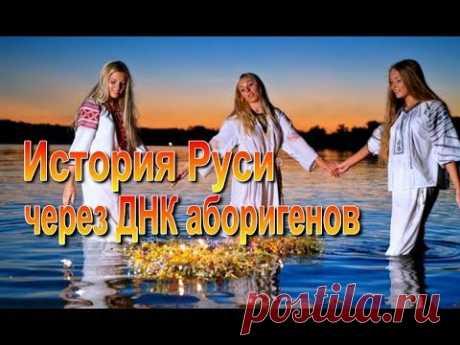 История Руси через ДНК аборигенов Тайная история Руси Неизвестная история Руси - YouTube