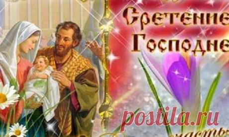 Presentation of the Lord on February 15: congratulations in verses, national signs about spring:: Novosibirsk:: RusNews