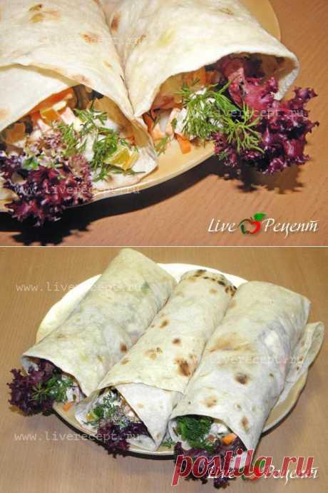 Лаваш с куриным мясом и овощами- рецепт с пошаговыми фотографиями Лаваш с куриным мясом и овощами из раздела Закуски кулинарной книги сайта Live Рецепт | LiveRecept.ru