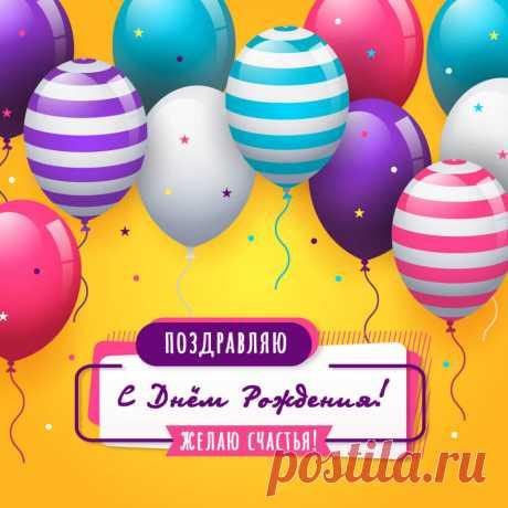 Открытка шары с днем рождения, скачать картинку на instapik