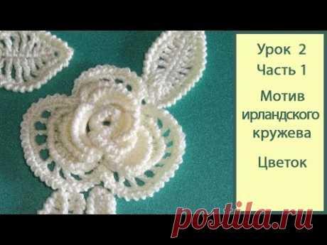 El encaje irlandés por el gancho. El vídeo la Lección 2 Parte 1_цветок. Crochet irish lace.