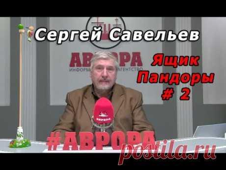 С.В. Савельев - Ящик Пандоры № 2